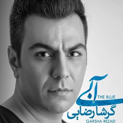 دانلود آلبوم جدید گرشا رضایی آبی