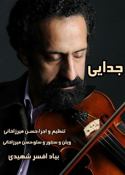 دانلود آهنگ جدید حسن میرزاخانی جدایی