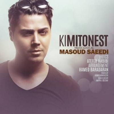دانلود آهنگ جدید مسعود سعیدی کی میدونست