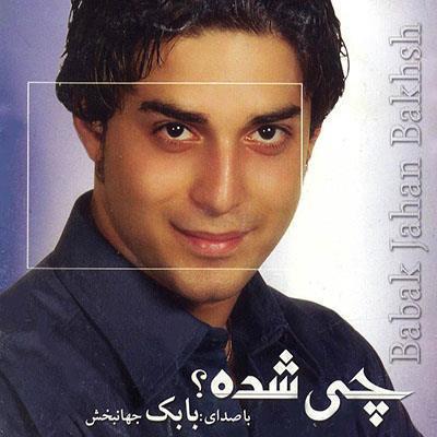 Babak Jahanbakhsh Chi Shodeh Picture دانلود آهنگ بابک جهانبخش چی شده