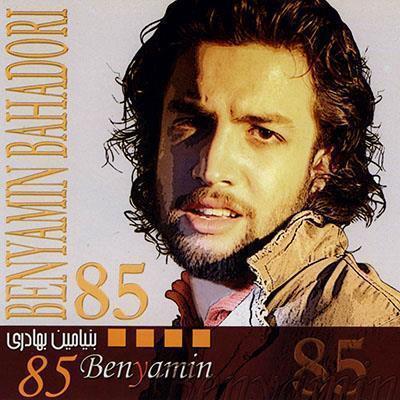 دانلود آلبوم بنیامین بهادری 85 هشتاد و پنج