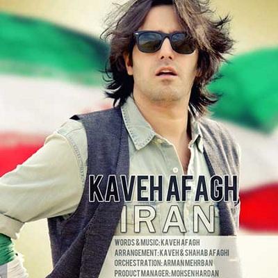دانلود آهنگ کاوه آفاق ایران