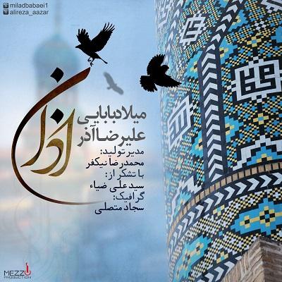 دانلود اذان با صدای میلاد بابایی و علیرضا آذر