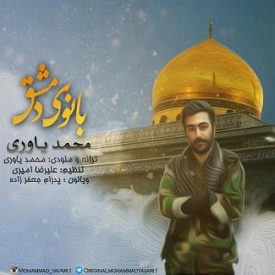 دانلود آهنگ محمد یاوری بانوی دمشق