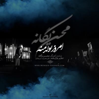 دانلود آهنگ محسن یگانه امروز تولد منه (توی غمگین ترین آهنگ)