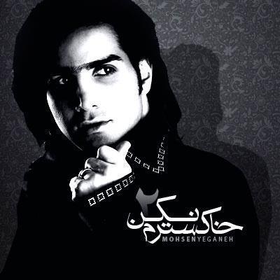 دانلود آهنگ محسن یگانه خاکسترم نکن (من بی تو هیچم تو باورم نکن)