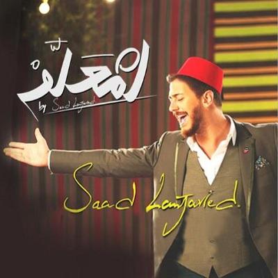 دانلود آهنگ شاد عربی سعد المجرد انت معلم + متن و ترجمه