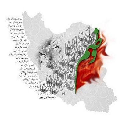 دانلود آهنگ سالار عقیلی سرود ملی وطنم