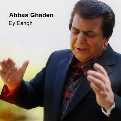 دانلود آهنگ عباس قادری ای عشق