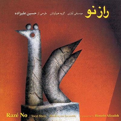 دانلود آلبوم حسین علیزاده راز نو