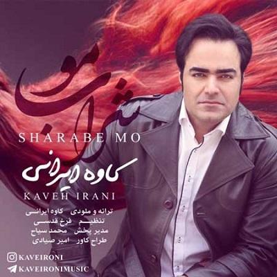 دانلود آهنگ کاوه ایرانی شراب مو