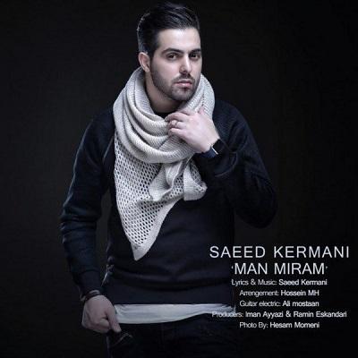 دانلود آهنگ سعید کرمانی من میرم