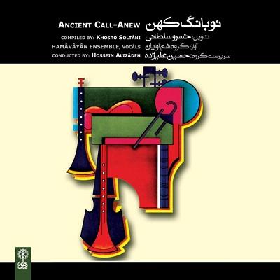 دانلود آلبوم حسین علیزاده نوبانگ کهن