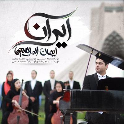 دانلود آهنگ جدید ایمان ابراهیمی ایران