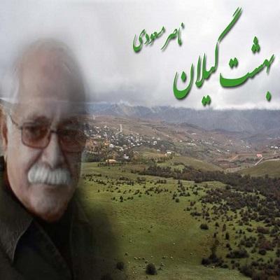 دانلود آهنگ گیلکی ناصر مسعودی چشمه