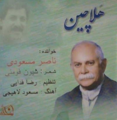 دانلود آهنگ گیلکی ناصر مسعودی آواز اصفهان