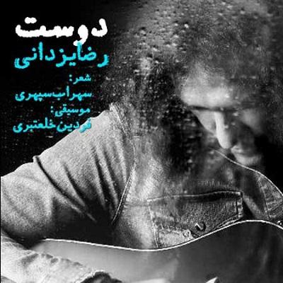 دانلود آهنگ جدید رضا یزدانی دوست