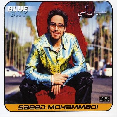 دانلود آلبوم سعید محمدی آسمون آبی