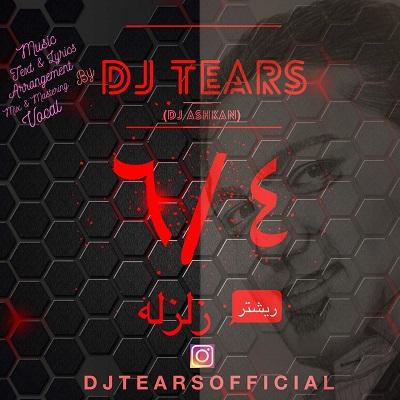 دانلود آهنگ  DJ Tears (دی جی اشکان) 6/4 ریشتر زلزله (پرسپولیس)