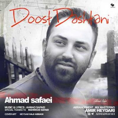 دانلود آهنگ احمد صفایی دوست داشتنی