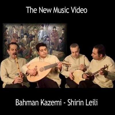 دانلود آهنگ بهمن کاظمی شیرین لیلی