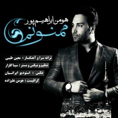 دانلود آهنگ هومن ابراهیم پور ممنونم