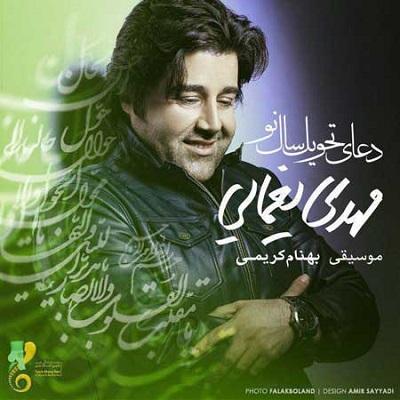 دانلود صوتی دعای سال تحویل با صدای مهدی یغمایی