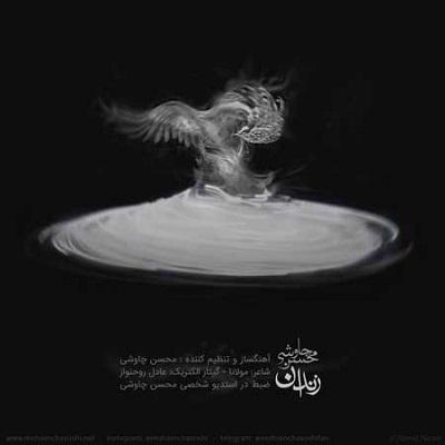 دانلود آهنگ جدید محسن چاوشی زندان