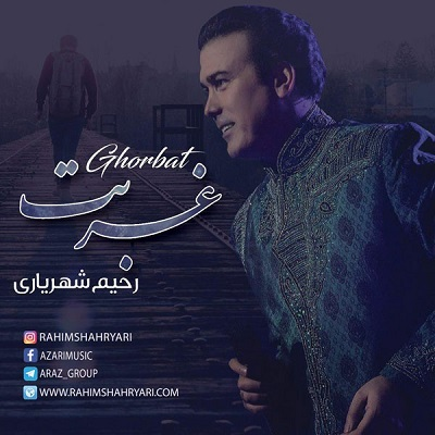دانلود آهنگ جدید رحیم شهریاری غربت