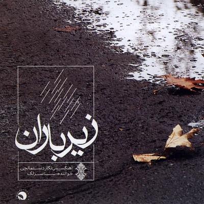 دانلود آلبوم سینا سرلک زیر باران