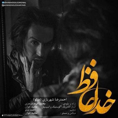 دانلود آهنگ احمد سلو خداحافظ