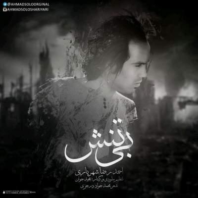 دانلود آهنگ احمد سلو بی تنش