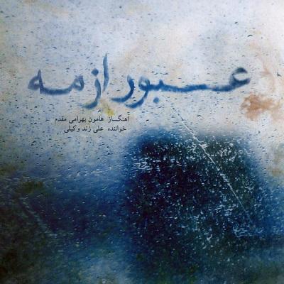 دانلود آلبوم علی زند وکیلی عبور از مه