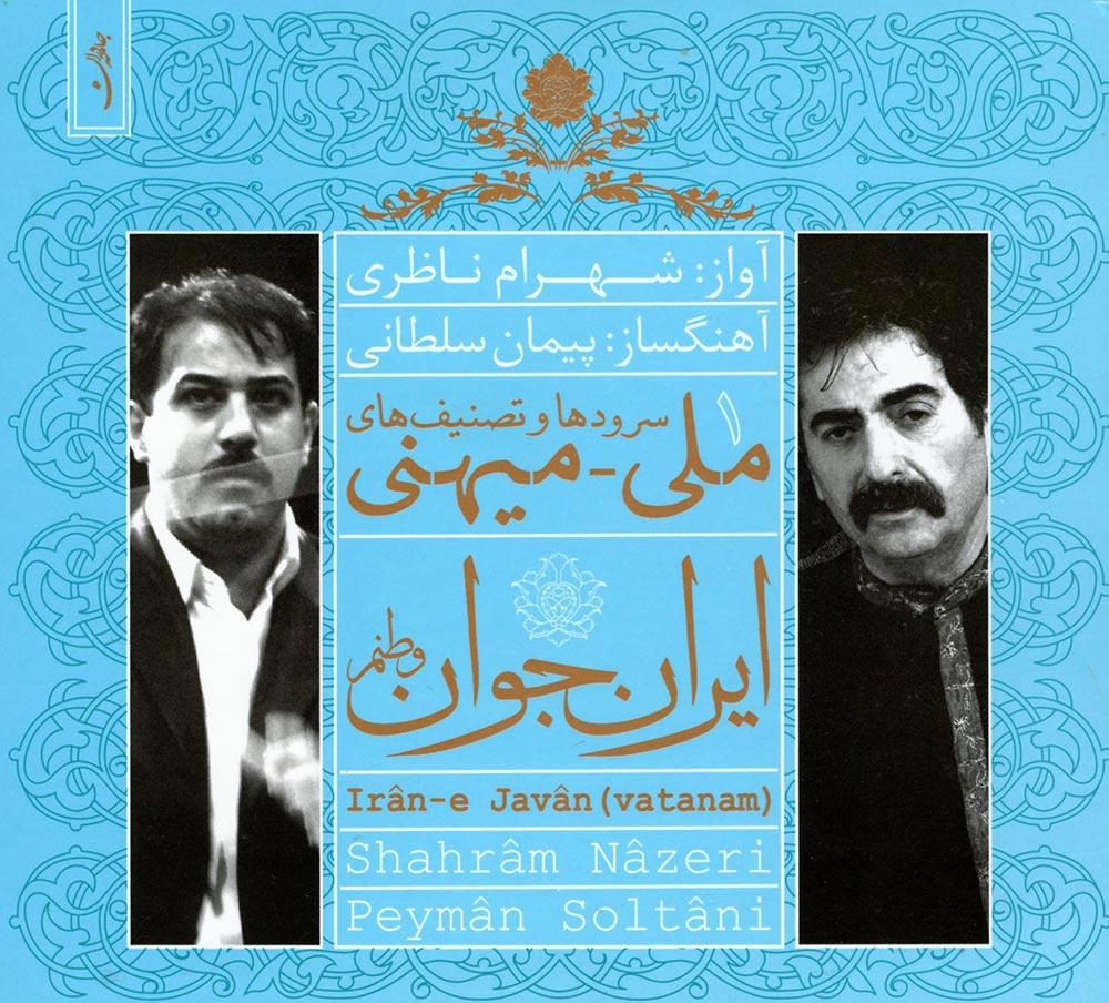 دانلود آلبوم شهرام ناظری ایران جوان (وطنم)