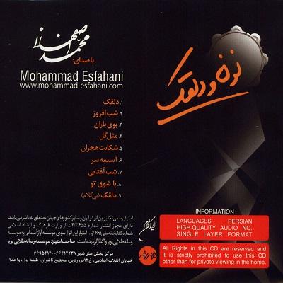 دانلود آلبوم محمد اصفهانی نون و دلقک