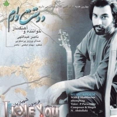 دانلود آلبوم ناصر عبداللهی دوست دارم