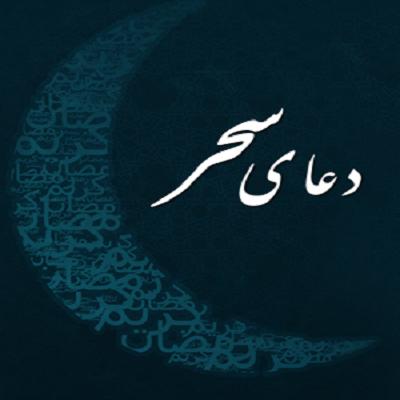 دانلود صوتی دعای سحر با صدای موسوی قهار (ماه رمضان)