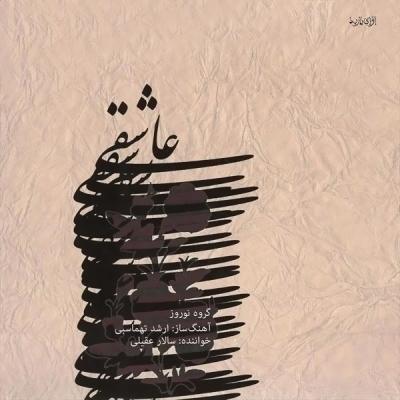 دانلود آلبوم سالار عقیلی عاشقی + متن