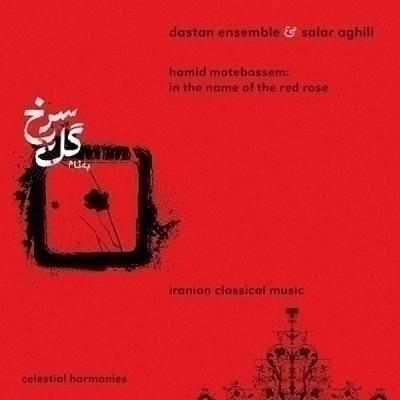دانلود آلبوم سالار عقیلی به نام گل سرخ + متن