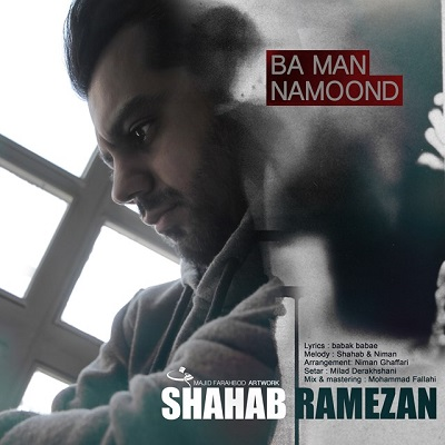 دانلود آهنگ شهاب رمضان با من نموند