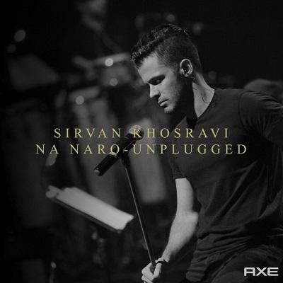 دانلود موزیک ویدیو جدید سیروان خسروی نه نرو (Unplugged)