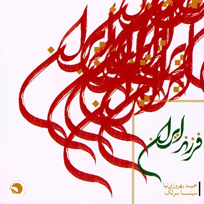 دانلود آلبوم سینا سرلک فرزند ایران