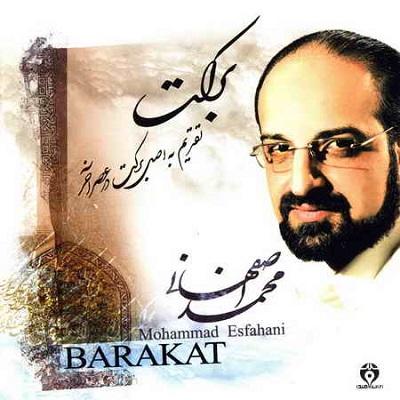 دانلود آهنگ محمد اصفهانی تالاب