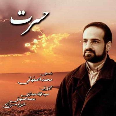 دانلود آهنگ بی کلام محمد اصفهانی عشق نهان