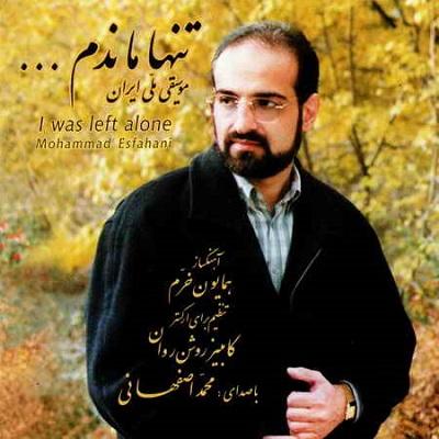 دانلود آهنگ محمد اصفهانی تنها ماندم