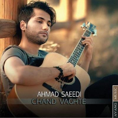 دانلود آهنگ احمد سعیدی چند وقته (بی تو هر روز یه ساله خندیدن)