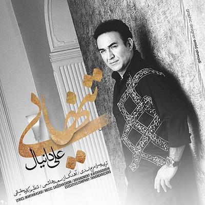 دانلود آهنگ جدید علی دانیال تنهایی