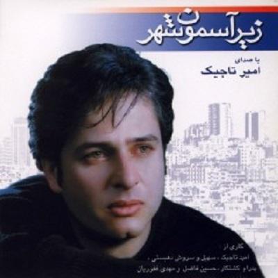 دانلود آهنگ امیر تاجیک یاد کابل (آهنگ افغانی)
