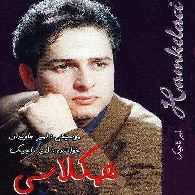 دانلود آلبوم امیر تاجیک همکلاسی
