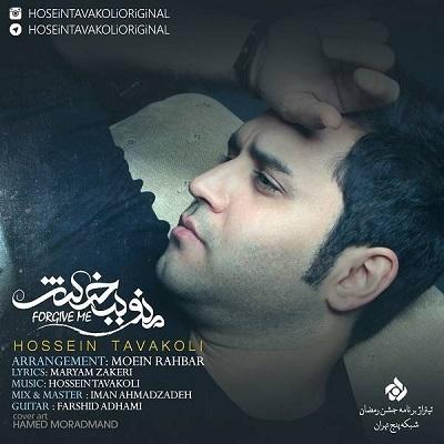 دانلود آهنگ حسین توکلی منو ببخش (تیتراژ برنامه جشن رمضان)